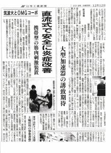 マトリックス新聞